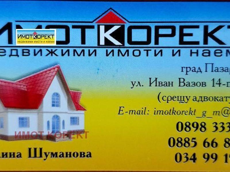 бизнес имот пазарджик qt5rp25p