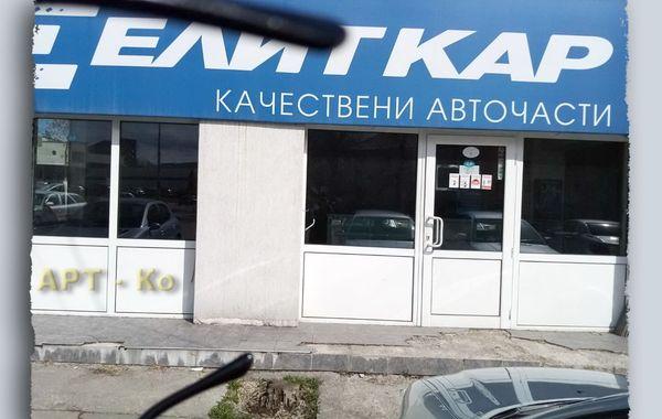 бизнес имот перник yah5pg1j