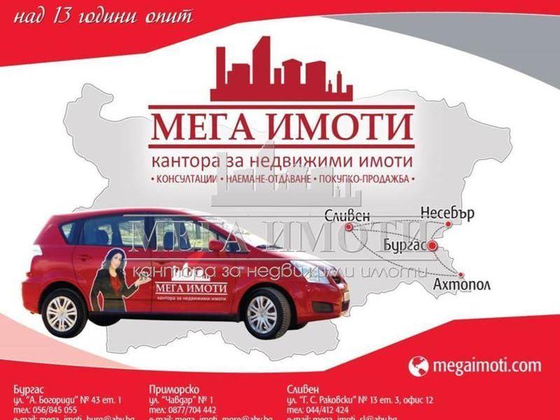 бизнес имот приморско 1rx9vle9