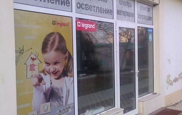 бизнес имот софия vuvwgv2f