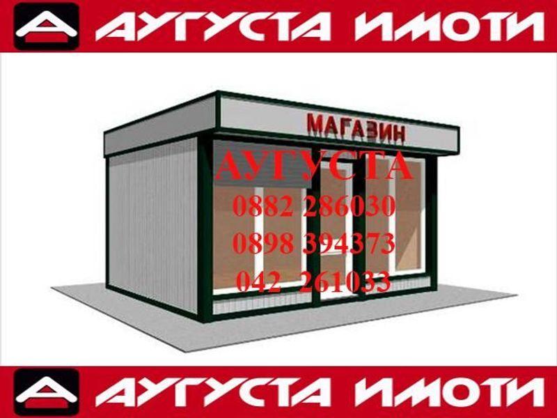 бизнес имот стара загора 8d2ugj2l