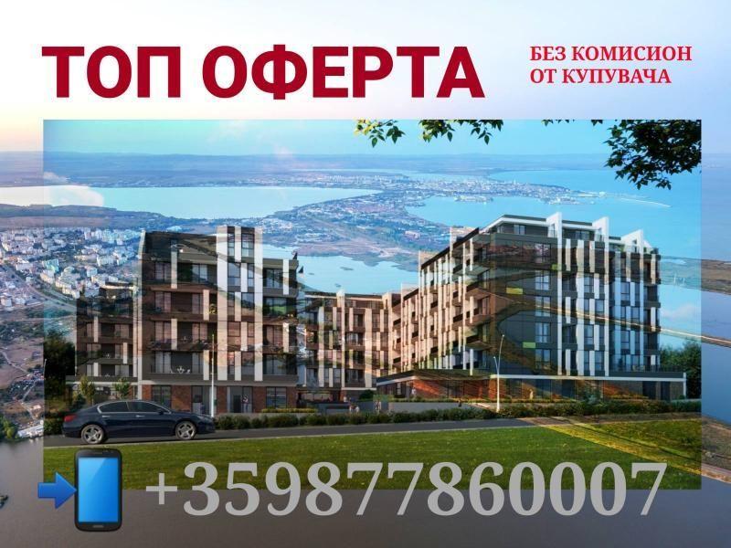 двустаен апартамент бургас 3ar5v85l