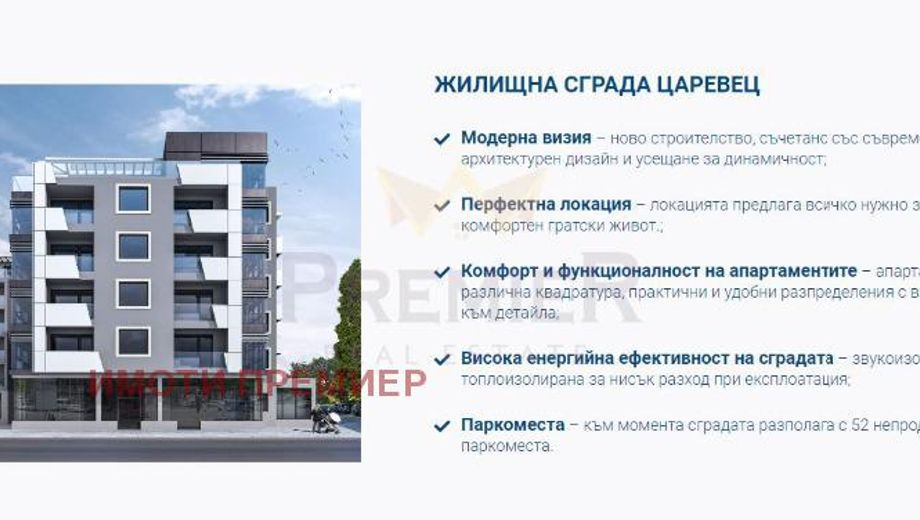 двустаен апартамент варна 3n2a2g77