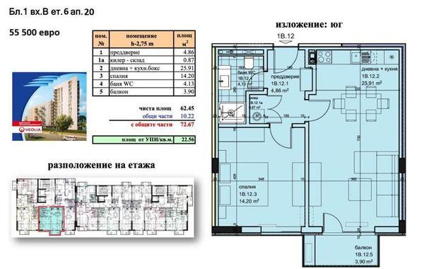 двустаен апартамент варна clpp8fh1
