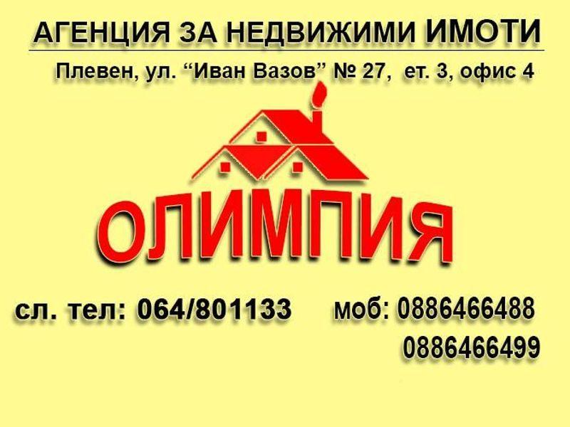 двустаен апартамент плевен vk45hqbn