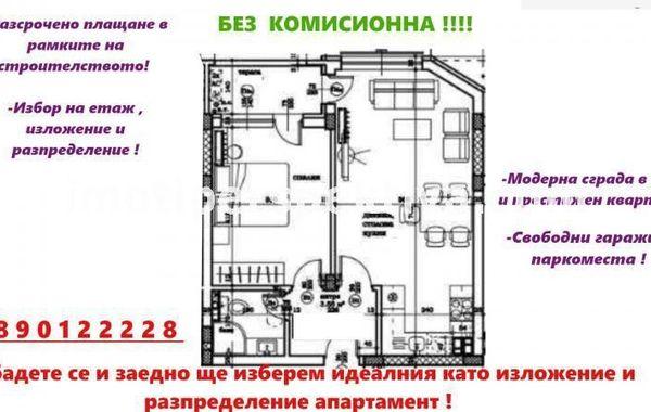 двустаен апартамент пловдив 422pr8gb