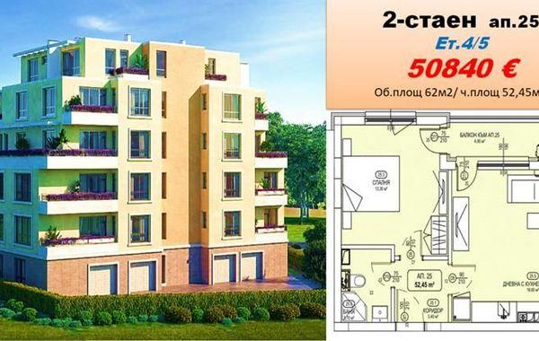двустаен апартамент софия 4913jh44