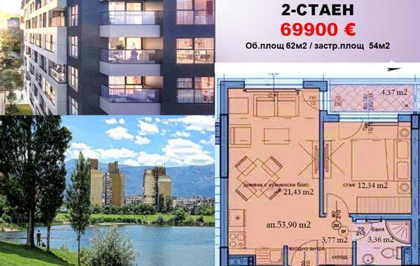 двустаен апартамент софия nue9t7sa