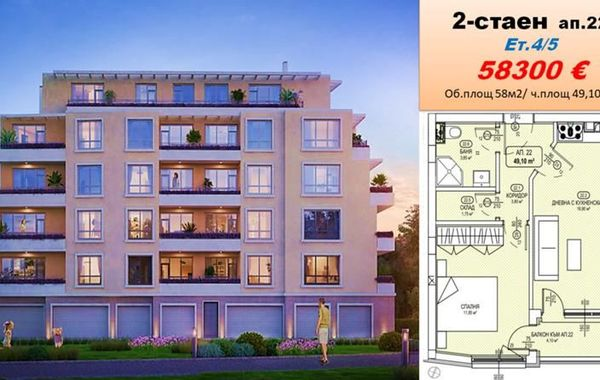 двустаен апартамент софия vasn2t7u