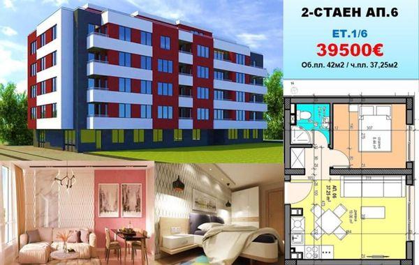 двустаен апартамент софия vp8ncxy8
