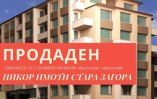 двустаен апартамент стара загора 2w5ly844