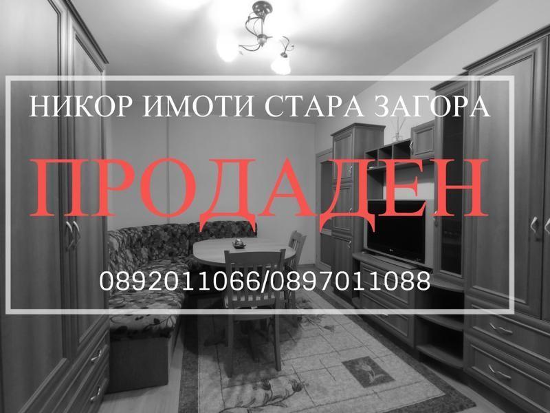 едностаен апартамент стара загора cvbe8xvm