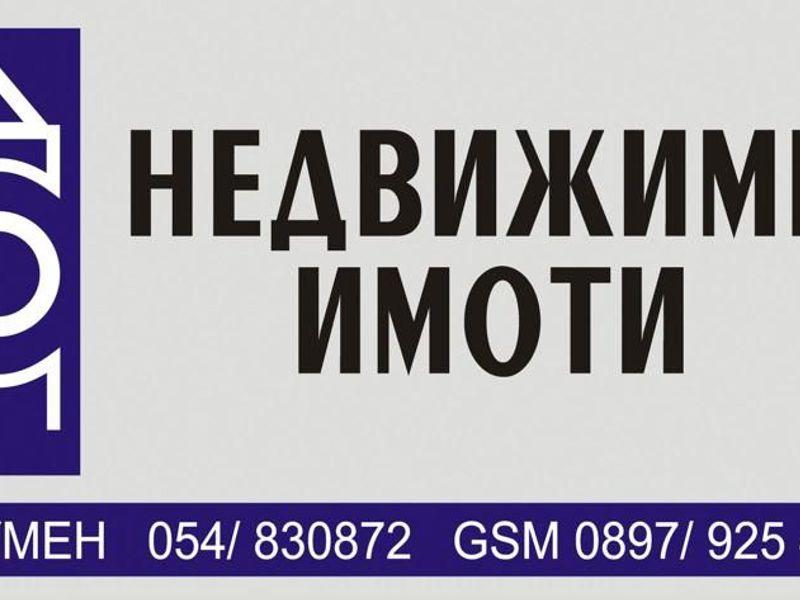 едностаен апартамент шумен ex22vbmc