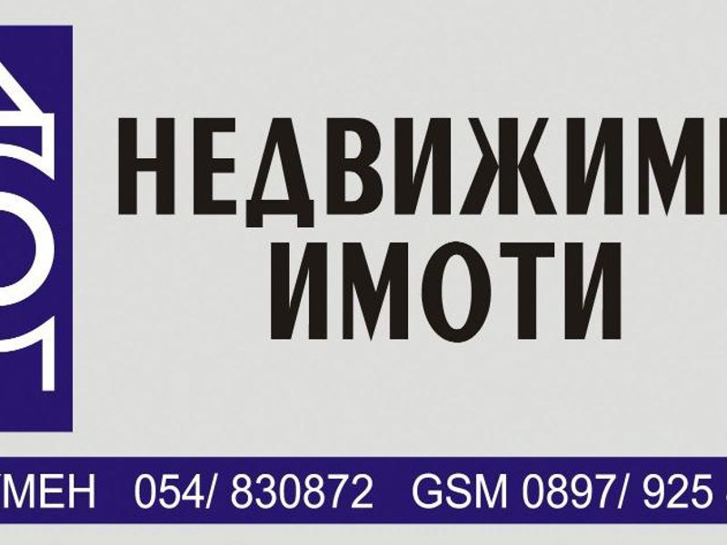 офис шумен b4m62w1h