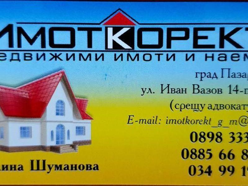 парцел пазарджик 2lnnt894