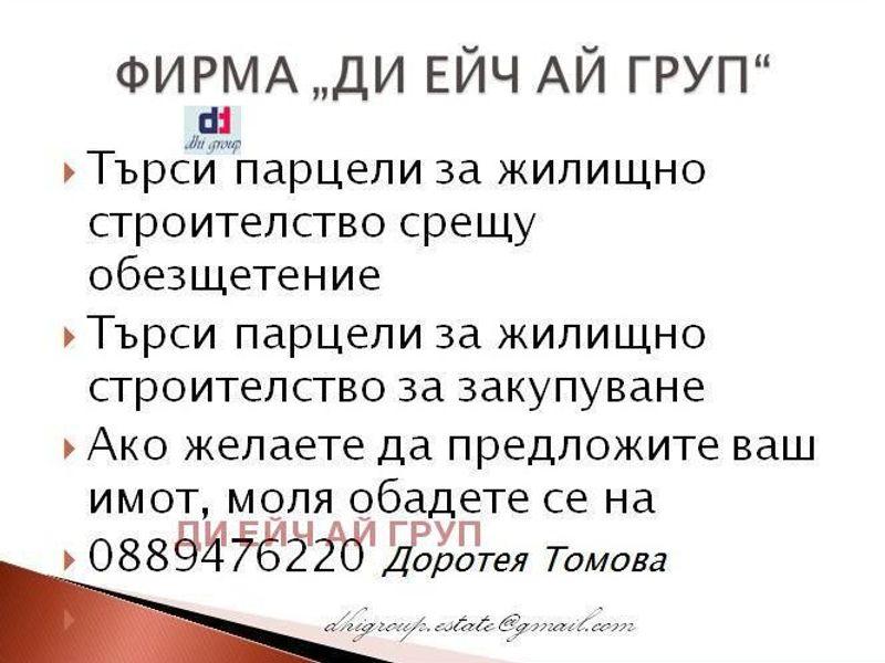парцел софия b4kuya1g
