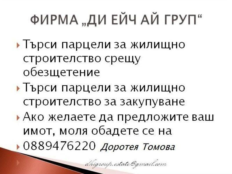 парцел софия rk1vp25q