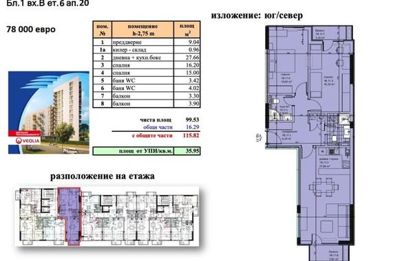 тристаен апартамент варна nnq289fe