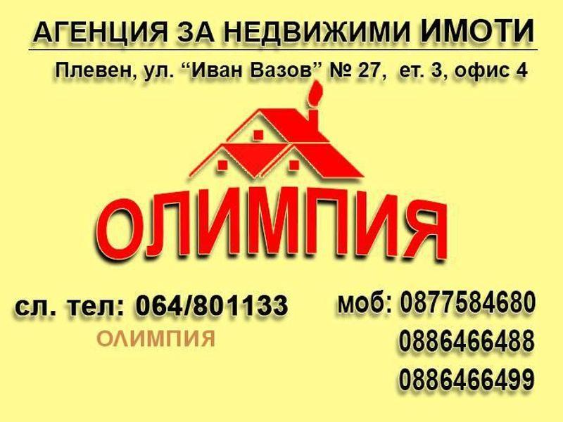 тристаен апартамент плевен 8bxa1641