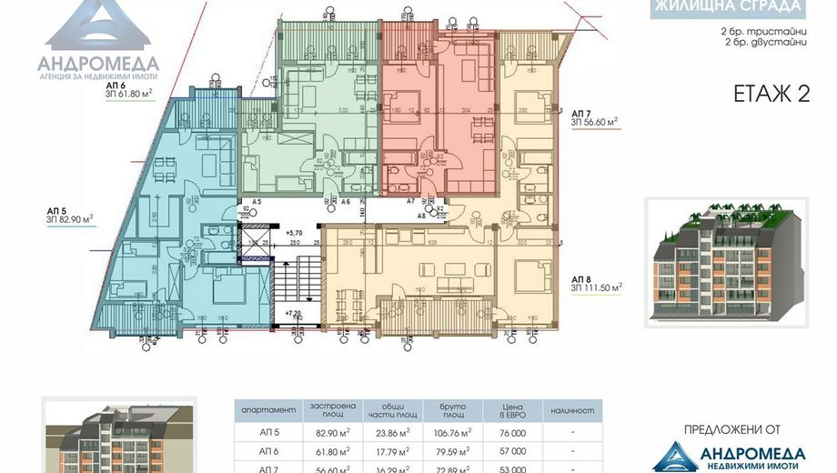 тристаен апартамент плевен ugumf83s