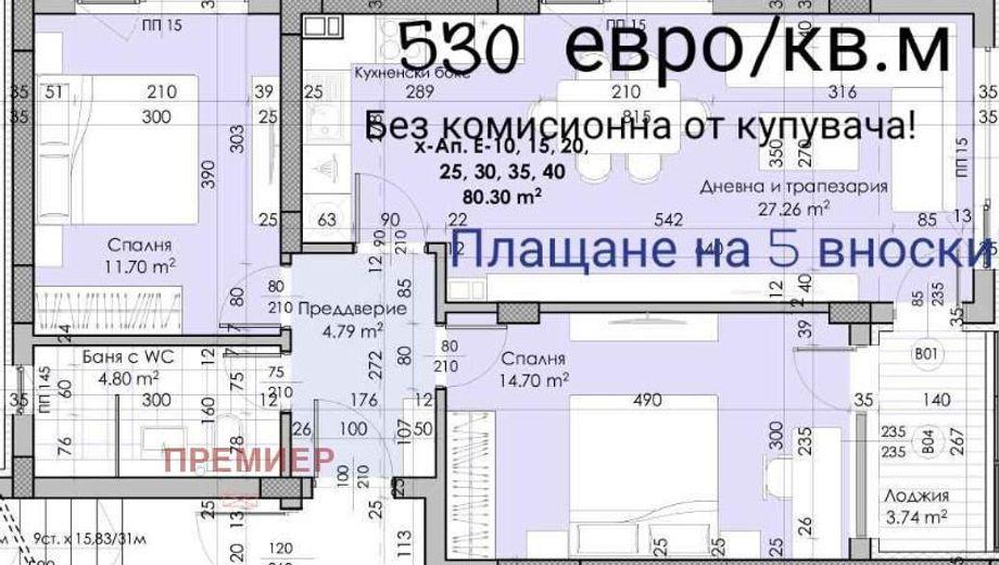 тристаен апартамент пловдив 6wedekmt