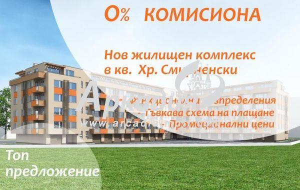 тристаен апартамент пловдив avf82hab