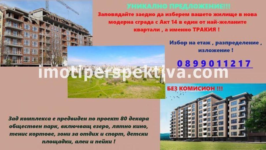 тристаен апартамент пловдив b4jyl39q