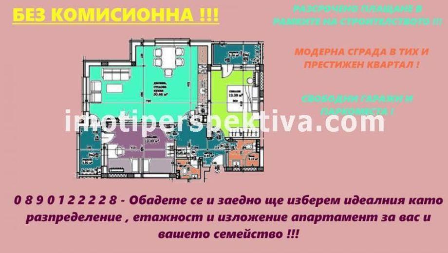 тристаен апартамент пловдив e92atqb2