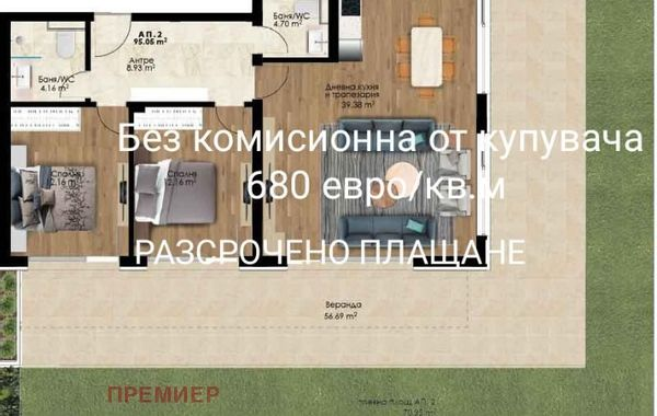 тристаен апартамент пловдив r46gty2w