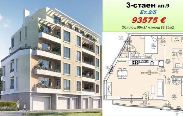тристаен апартамент софия 1m78frxy