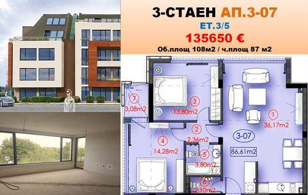 тристаен апартамент софия 4cjpgjn7