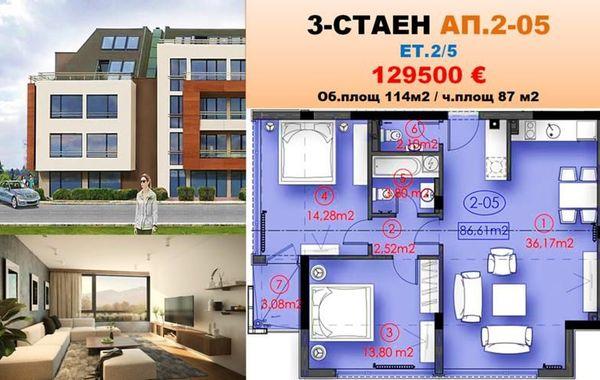 тристаен апартамент софия 64tnpvkn