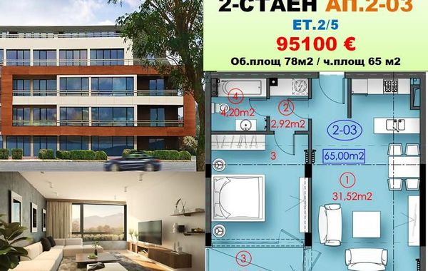 тристаен апартамент софия 7jbj42e3