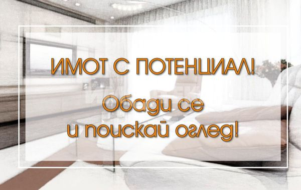 тристаен апартамент софия ce929gft