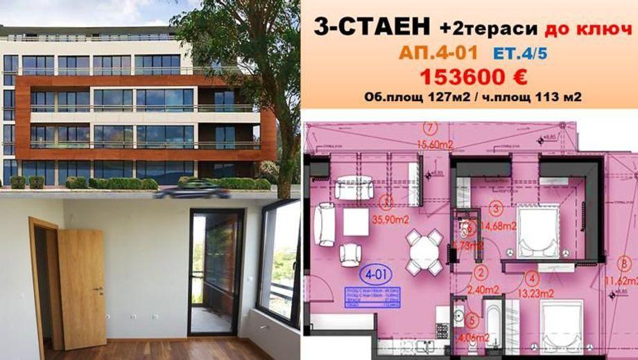 тристаен апартамент софия d9p9u6sg