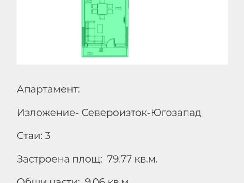 тристаен апартамент софия eusjns43