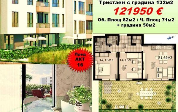 тристаен апартамент софия j8bmtsea