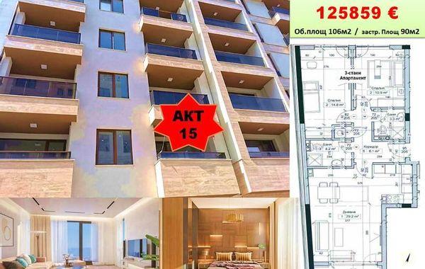 тристаен апартамент софия jhmarn6f