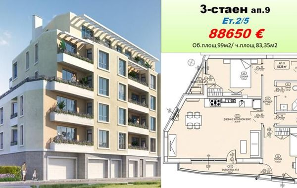 тристаен апартамент софия lhf26lq5