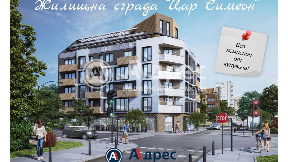 тристаен апартамент софия nvg2gefs