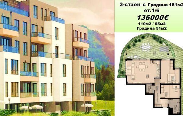 тристаен апартамент софия u92t5cm7