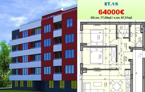 тристаен апартамент софия v3mv87nq