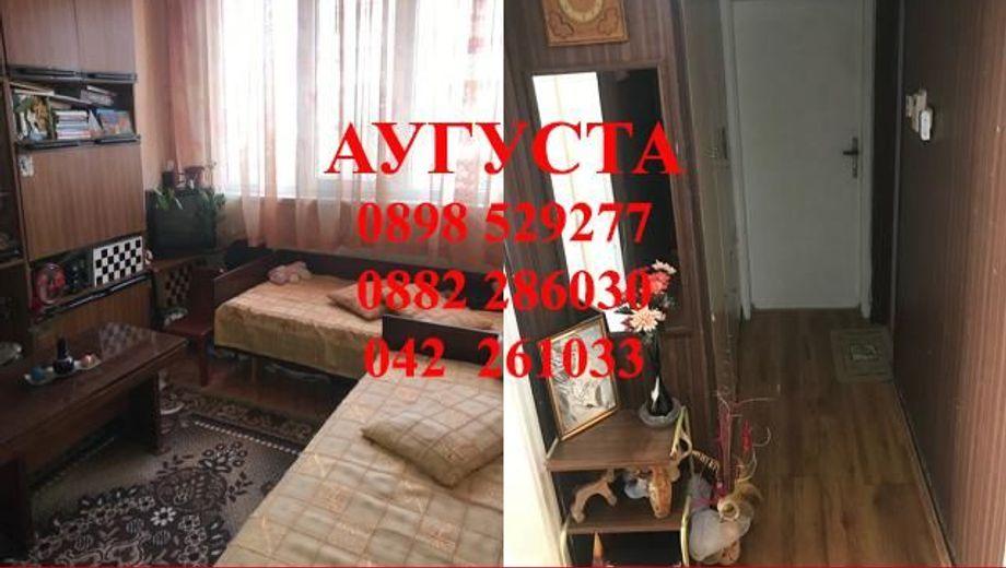 тристаен апартамент стара загора 22kan7sv