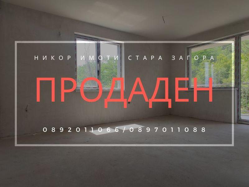 тристаен апартамент стара загора ea426s64
