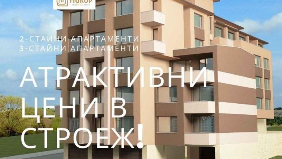 тристаен апартамент стара загора erqhsql1