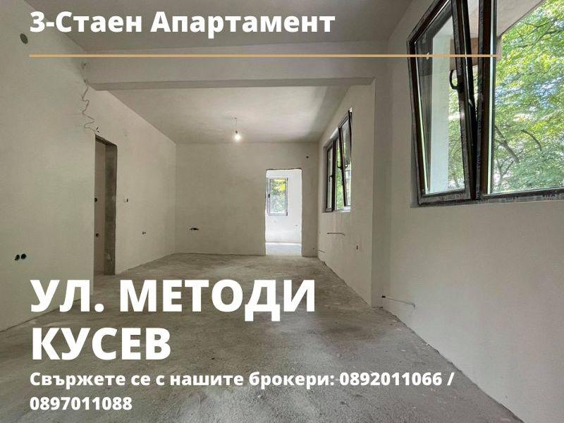 тристаен апартамент стара загора qj1t5fy7